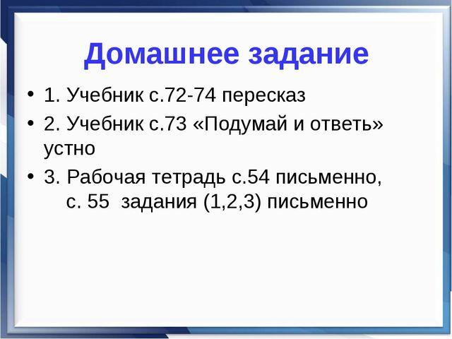Домашнее задание 1. Учебник с.72-74 пересказ 2. Учебник с.73 «Подумай и ответ...