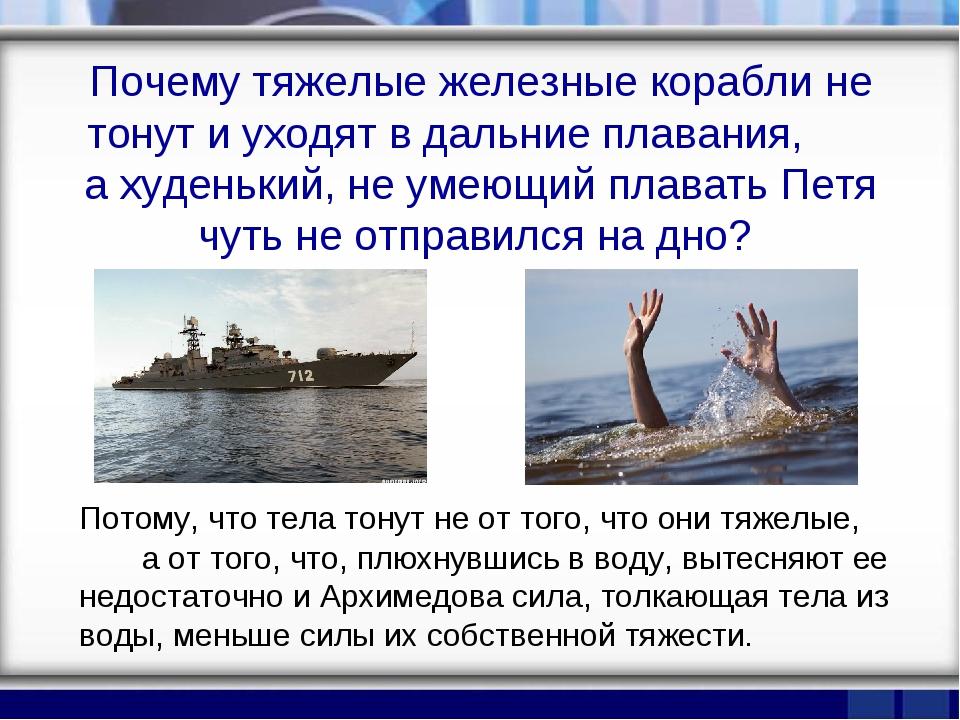 Почему тяжелые железные корабли не тонут и уходят в дальние плавания, а худен...
