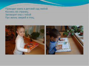 Приходит книга в детский сад любой. Коснись её страниц, Заговорит она с тобой