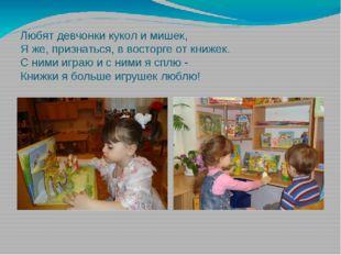 Любят девчонки кукол и мишек, Я же, признаться, в восторге от книжек. С ними