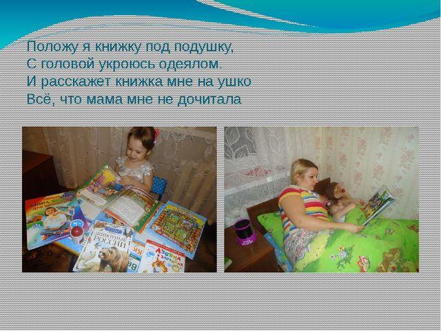 Положу я книжку под подушку, С головой укроюсь одеялом. И расскажет книжка мн...