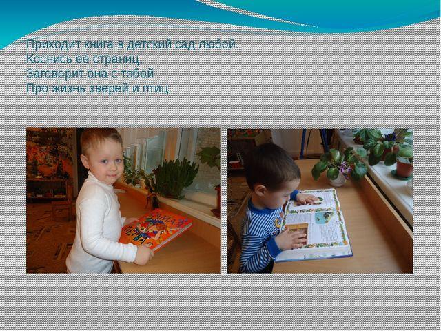 Приходит книга в детский сад любой. Коснись её страниц, Заговорит она с тобой...