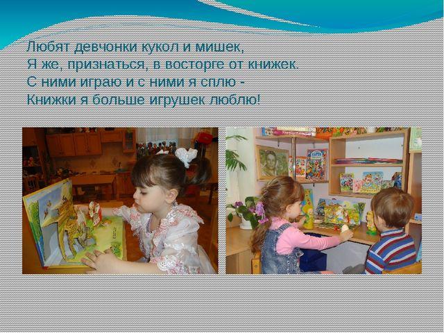 Любят девчонки кукол и мишек, Я же, признаться, в восторге от книжек. С ними...