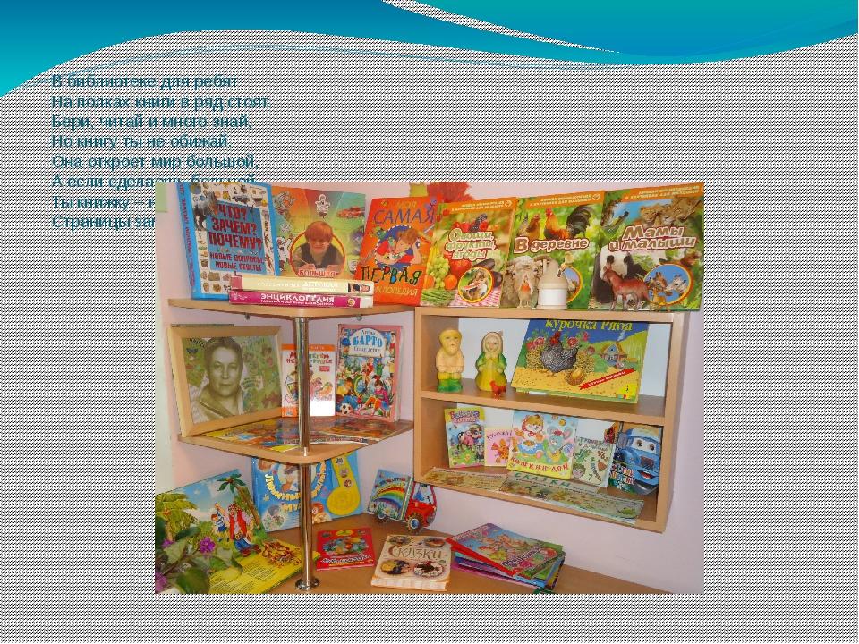 В библиотеке для ребят На полках книги в ряд стоят. Бери, читай и много знай,...