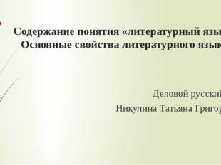 Содержание понятия «литературный язык». Основные свойства литературного языка