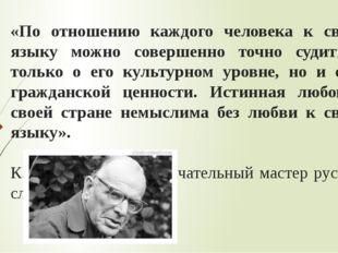 «По отношению каждого человека к своему языку можно совершенно точно судить н