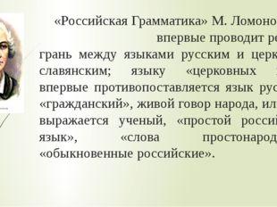 «Российская Грамматика» М. Ломоносова впервые проводит резкую грань между яз