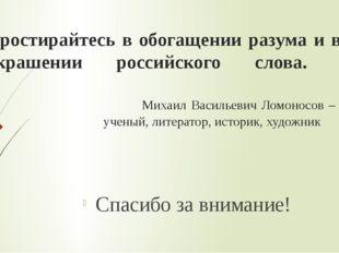 Простирайтесь в обогащении разума и в украшении российского слова. Михаил Вас