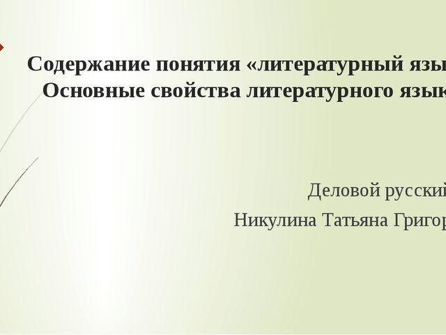 Содержание понятия «литературный язык». Основные свойства литературного языка...