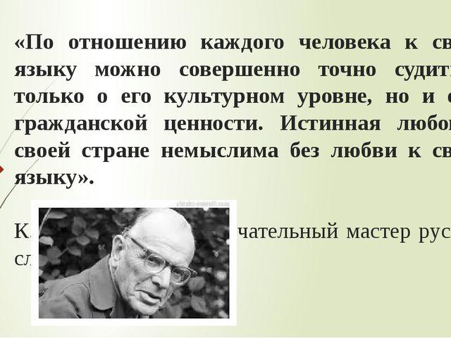 «По отношению каждого человека к своему языку можно совершенно точно судить н...