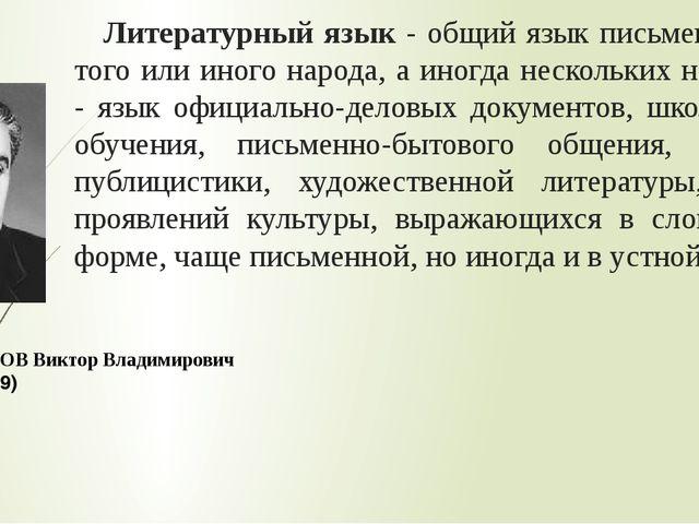 Литературный язык - общий язык письменности того или иного народа, а иногда...