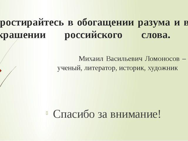 Простирайтесь в обогащении разума и в украшении российского слова. Михаил Вас...