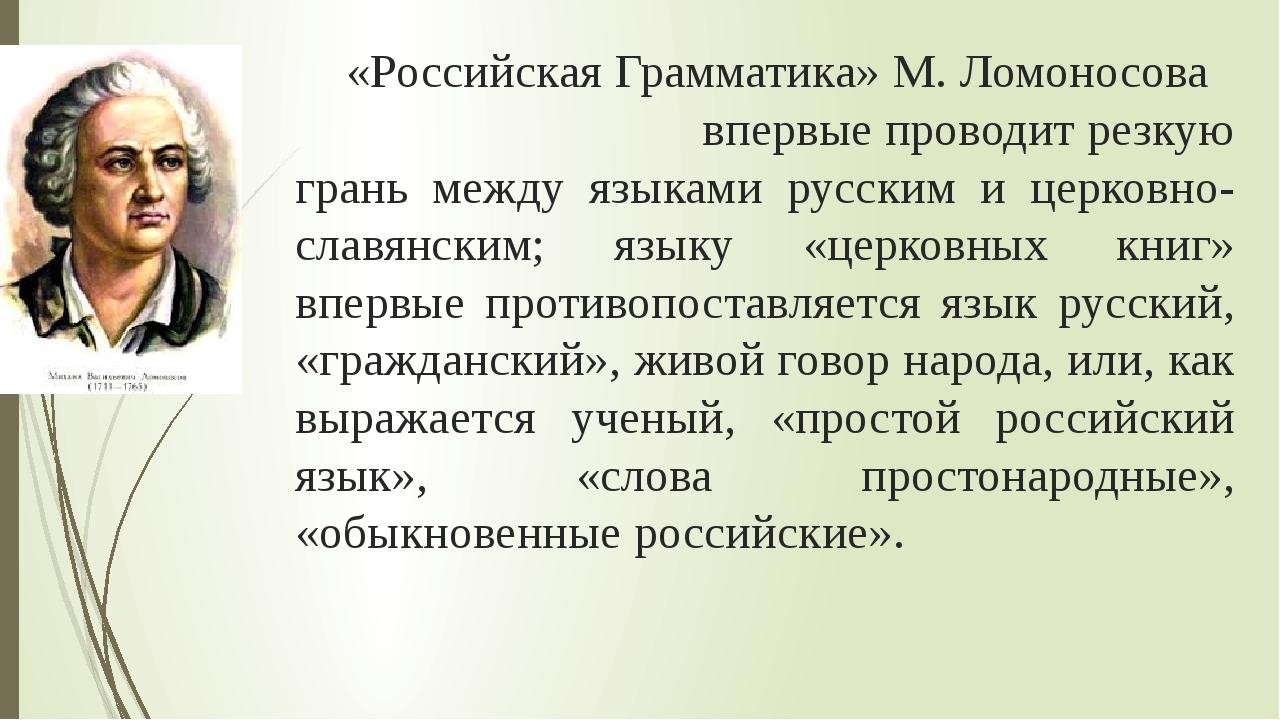 «Российская Грамматика» М. Ломоносова впервые проводит резкую грань между яз...
