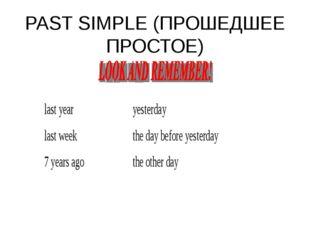 PAST SIMPLE (ПРОШЕДШЕЕ ПРОСТОЕ)