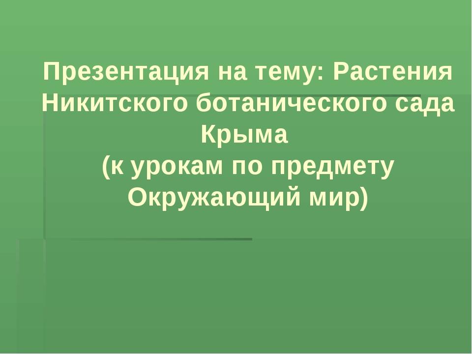 Презентация на тему: Растения Никитского ботанического сада Крыма (к урокам п...