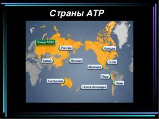 Страны АТР