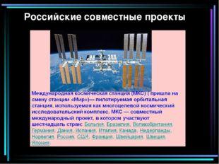 Российские совместные проекты