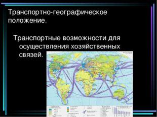 Транспортно-географическое положение. Транспортные возможности для осуществле