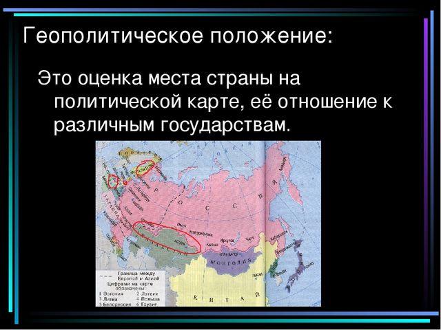 Геополитическое положение: Это оценка места страны на политической карте, её...