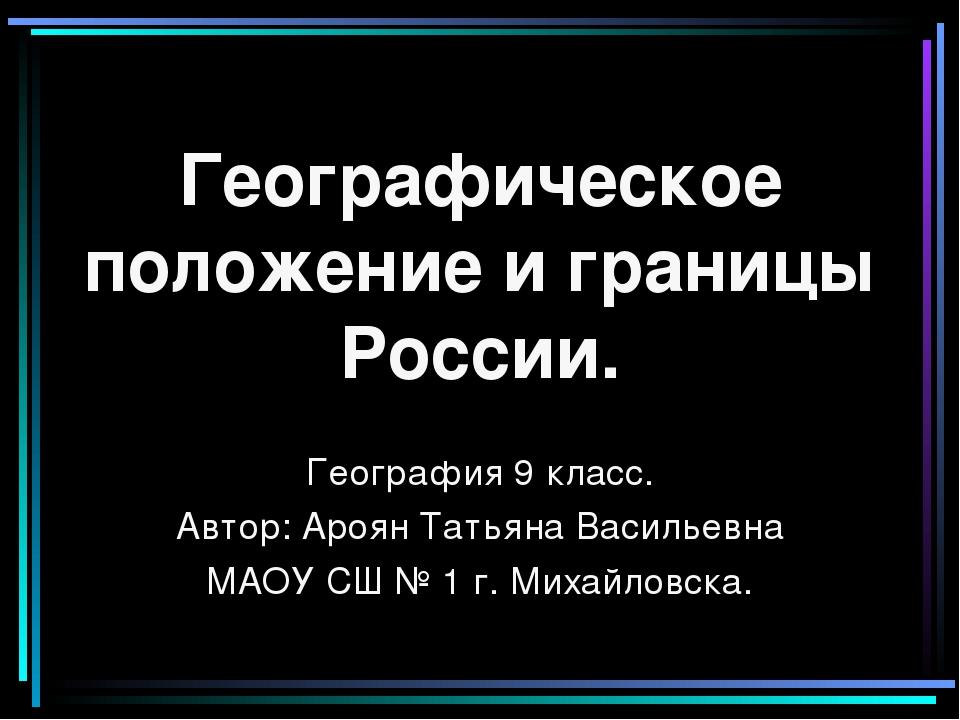 Географическое положение и границы России. География 9 класс. Автор: Ароян Та...