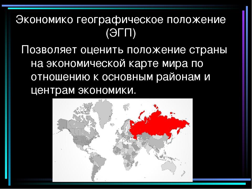 Экономико географическое положение (ЭГП) Позволяет оценить положение страны н...