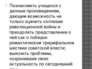 Анализ рассказов Анализ рассказов: «Мой первый гусь» «Вечер» «Чесники» Назад