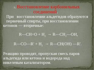 3. Восстановление карбонильных соединений. При восстановлении альдегидов