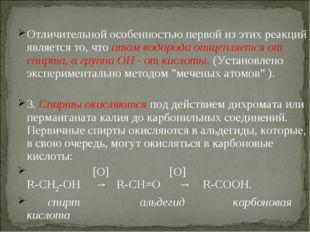 Отличительной особенностью первой из этих реакций является то, что атом водор