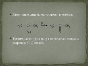 Вторичные спирты окисляются в кетоны: Третичные спирты могут окисляться тольк
