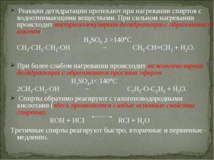 Реакции дегидратации протекают при нагревании спиртов с водоотнимающими веще