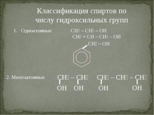 Классификация спиртов по числу гидроксильных групп