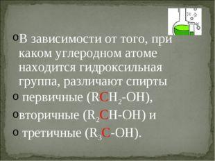 В зависимости от того, при каком углеродном атоме находится гидроксильная гру