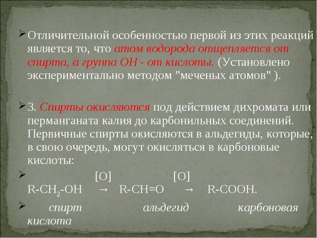 Отличительной особенностью первой из этих реакций является то, что атом водор...