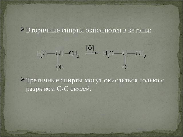 Вторичные спирты окисляются в кетоны: Третичные спирты могут окисляться тольк...