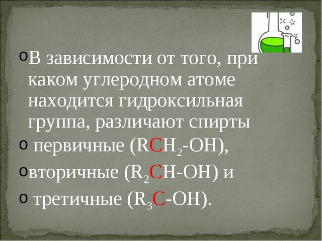 В зависимости от того, при каком углеродном атоме находится гидроксильная гру...