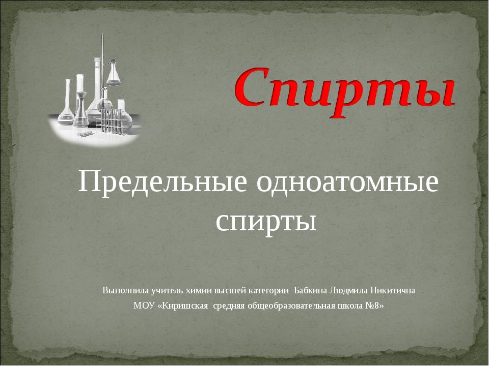 Предельные одноатомные спирты Выполнила учитель химии высшей категории Бабкин...