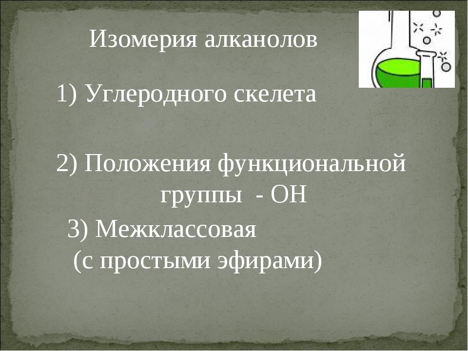 Изомерия алканолов 1) Углеродного скелета 2) Положения функциональной группы...