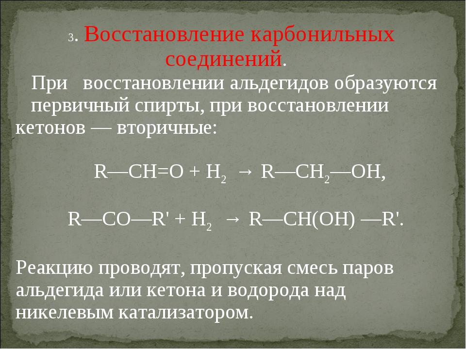 3. Восстановление карбонильных соединений. При восстановлении альдегидов...