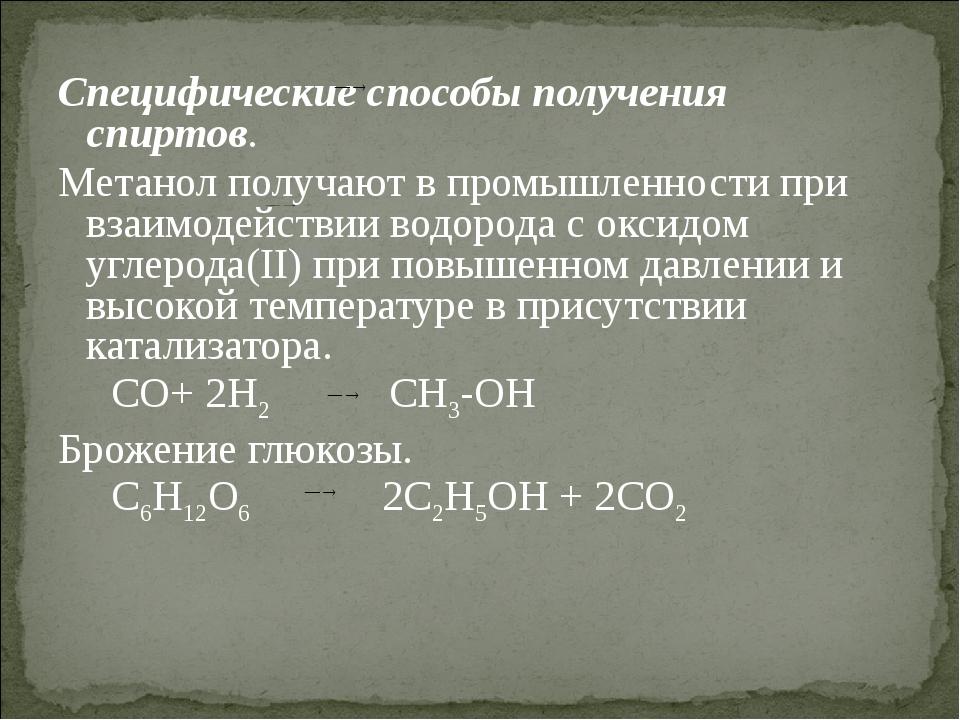Специфические способы получения спиртов. Метанол получают в промышленности п...