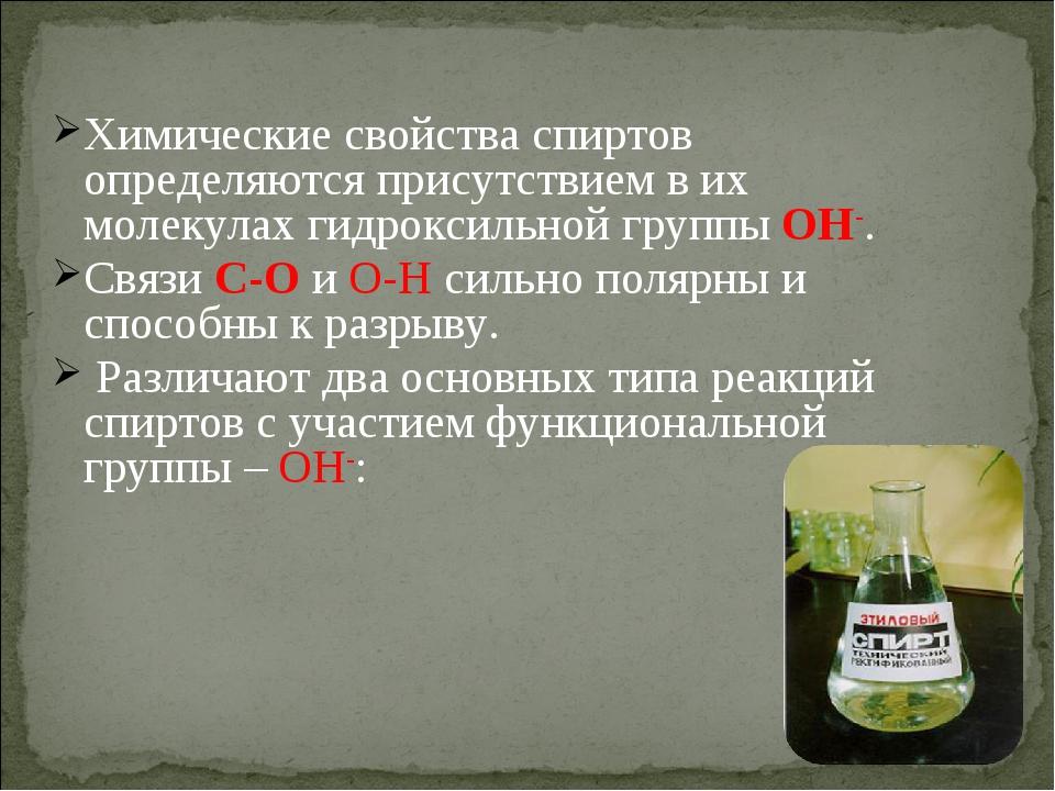 Химические свойства спиртов определяются присутствием в их молекулах гидрокс...