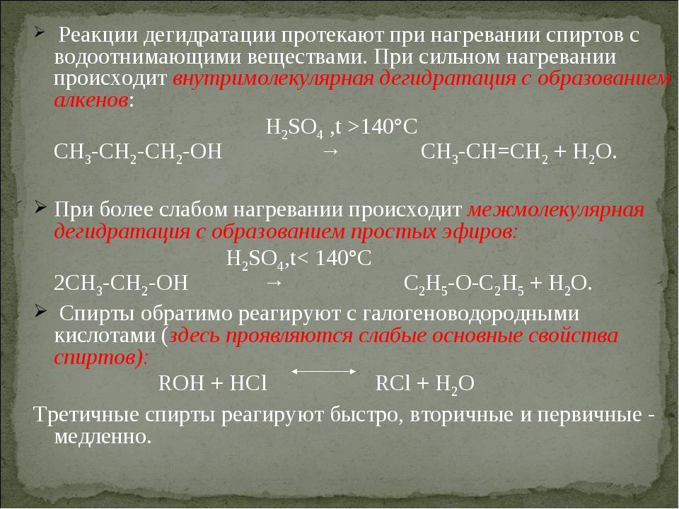 Реакции дегидратации протекают при нагревании спиртов с водоотнимающими веще...