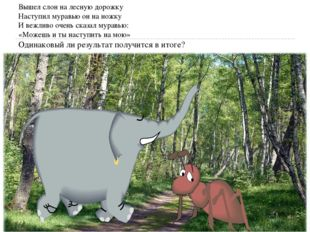 Вышел слон на лесную дорожку Наступил муравью он на ножку И вежливо очень ска