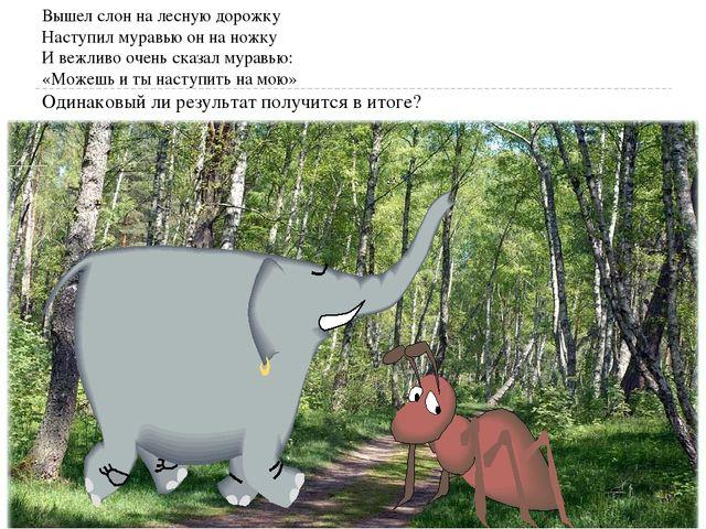 Вышел слон на лесную дорожку Наступил муравью он на ножку И вежливо очень ска...