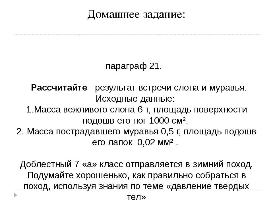 Домашнее задание: параграф 21. Рассчитайте результат встречи слона и муравья....
