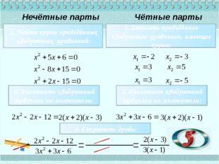 Нечётные парты Чётные парты 1. Найти корни приведённых квадратных уравнений: