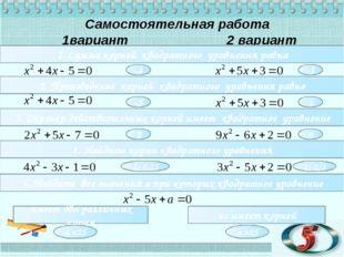 Самостоятельная работа 1вариант 2 вариант 1. Сумма корней квадратного уравнен