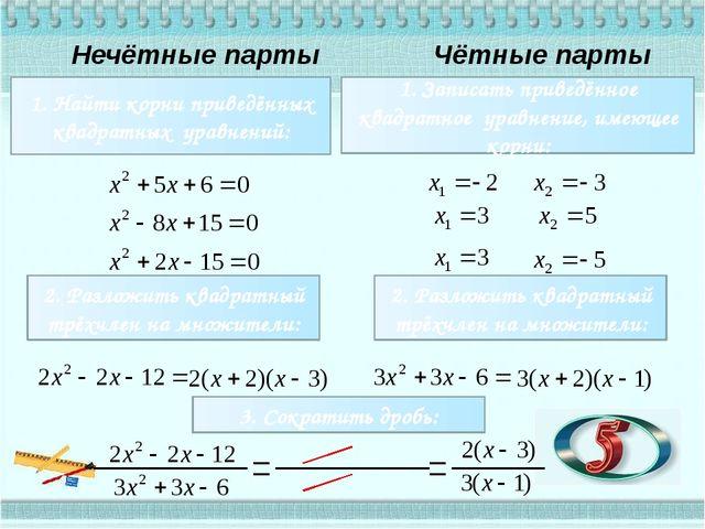 Нечётные парты Чётные парты 1. Найти корни приведённых квадратных уравнений:...