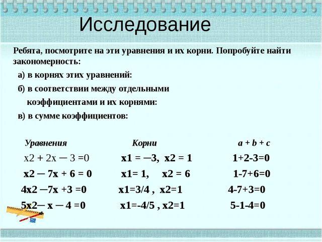 Исследование Ребята, посмотрите на эти уравнения и их корни. Попробуйте найти...