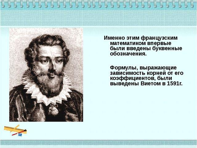 Франсуа Виет (1540 – 1603) Именно этим французским математиком впервые были...