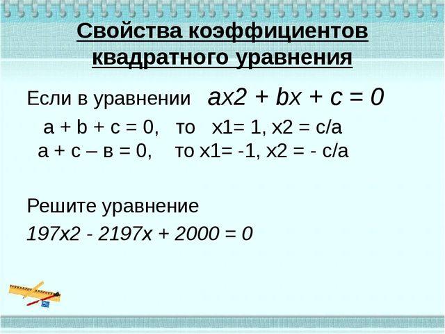 Свойства коэффициентов квадратного уравнения Если в уравнении ax2 + bx + c =...